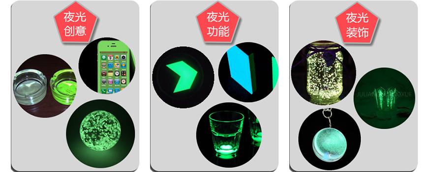 玻璃专用夜光粉