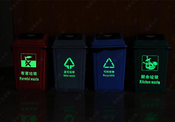 垃圾分类桶夜光模式,晚上垃圾不扔错-印刷夜光粉