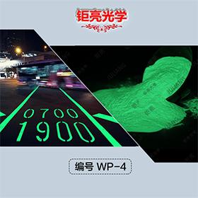 水性夜光粉WP-4