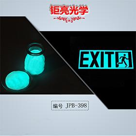 蓝绿夜光粉