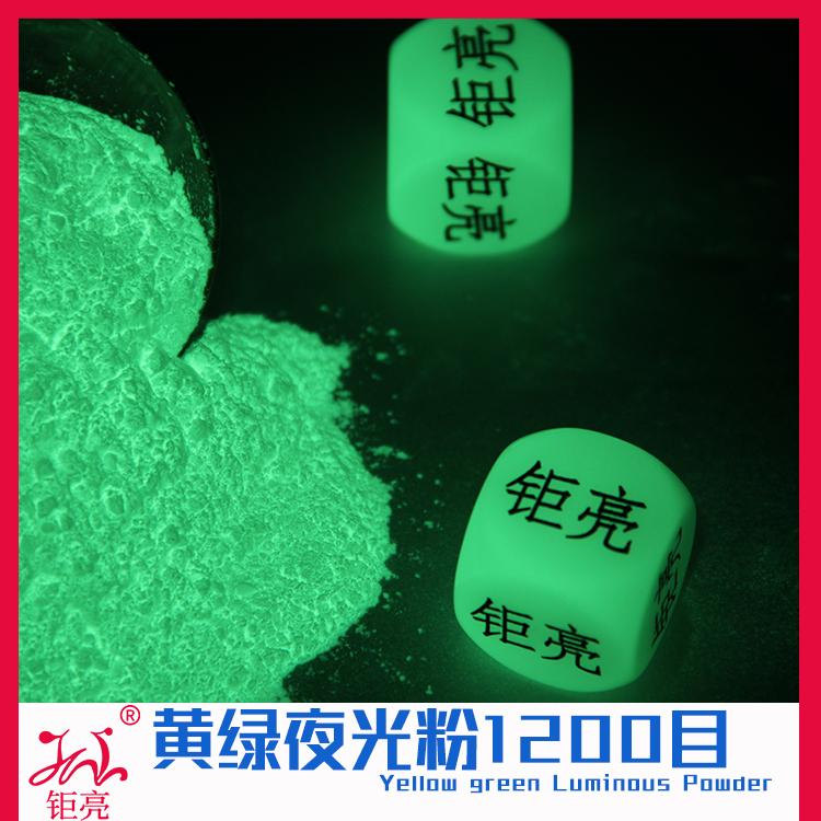 买夜光粉是选择品牌,还是选择低价?