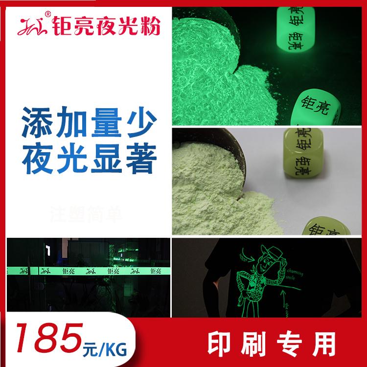 ABS-20夜光母粒成功案例――夜光开关