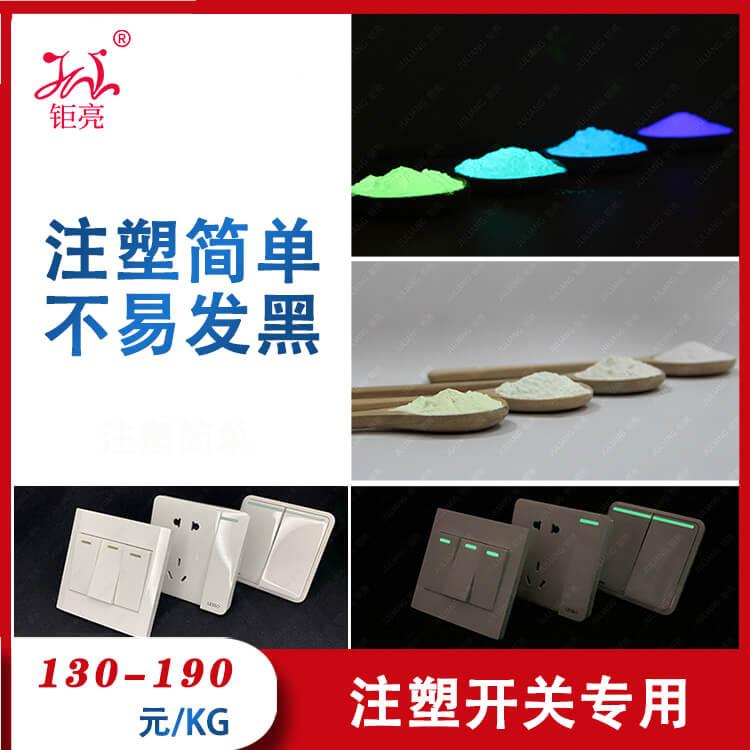夜光粉注塑挤塑滴塑类可用光致发光材料
