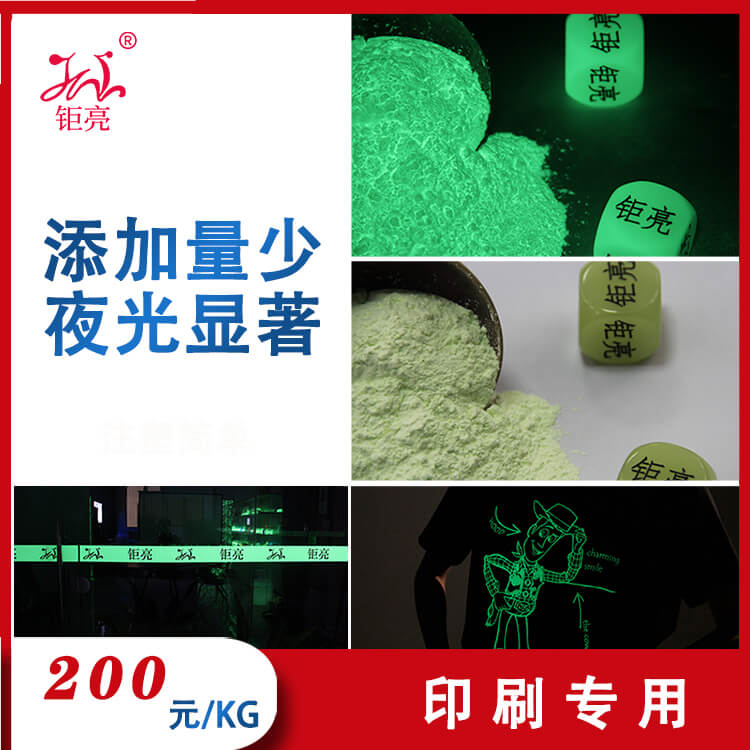 夜光块粉碎检测:严控品质第二步